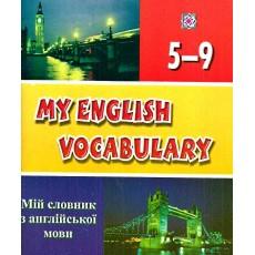 Словник для англійської мови ПіП з підказками 5-9 клас
