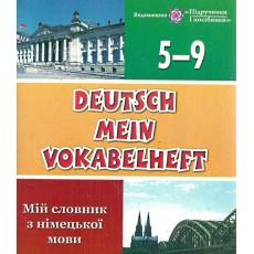Словник для німецької мови ПіП з підказками 5-9 клас
