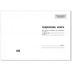 Будинкова книга 6 аркушів офсетний папір