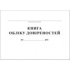 Журнал реєстрації довіреностей 20 аркушів газетний папір