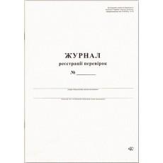 Журнал реєстрації перевірок 20 аркушів газетний папір