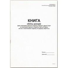 Книга обліку фізичних осіб єдиного податку 20 аркушів газетний папір 44031