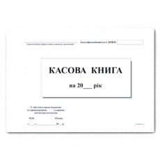 Касова книга 50 аркушів газетний папір 44045