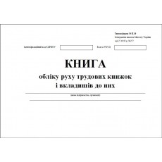 Книга обліку руху трудових книжок 50 аркушів газетний папір