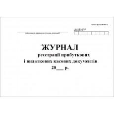 Журнал реєстрації касових ордерів 50 аркушів газетний папір