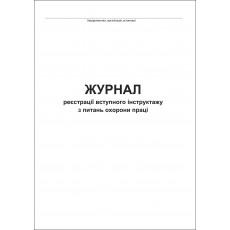 Журнал реєстрації вступного інструктажу 20 аркушів газетний папір
